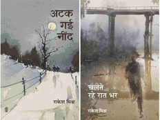 poetry collection by rakesh mishra