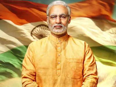 PM Modi Ke Jeevan Par Bani Film 12 April Ko Hogi Release