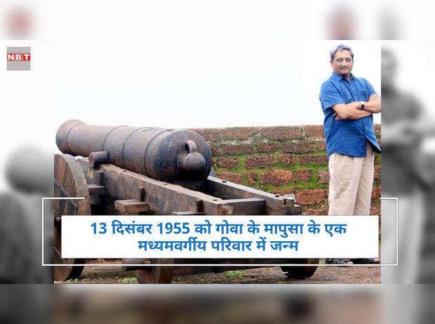 IIT से रक्षा मंत्री तक, ऐसा रहा पर्रिकर का सफर