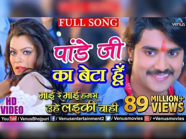 भोजपुरी गाना: 'पांडे जी का बेटा हूं'