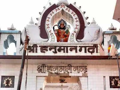 अयोध्या का प्रसिद्ध हनुमान गढ़ी मंदिर
