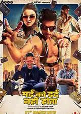 mard ko dard nahi hota movie review in hindi