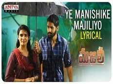 samantha naga chaitanya ye manishike majiliyo song from majili movie