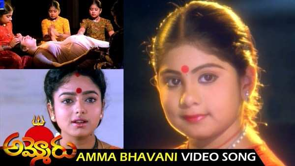 soundarya ammoru telugu movie amma bhavani full video song