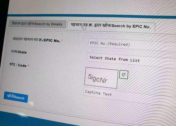 EPIC नंबर से चेक करें