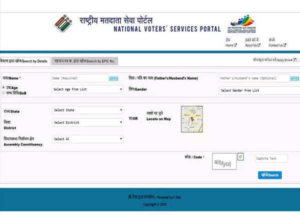 चुनाव आयोग की साइट पर जाएं