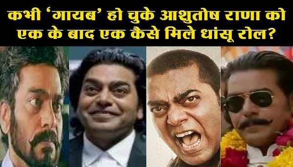 ashutosh rana interview on his different roles in movies