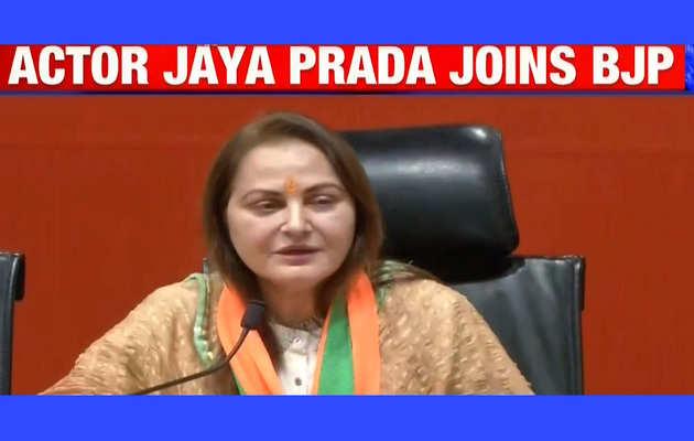 भाजपा में शामिल हुई जया प्रदा, रामपुर से लड़ सकती हैं चुनाव