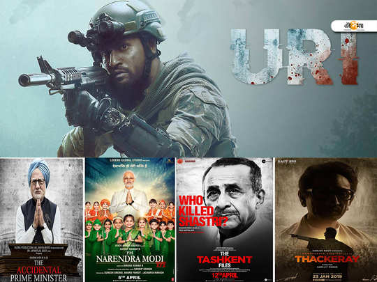bollywood movies released for lok sabha election