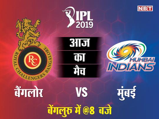 आज का मैच बैंगलोर और मुंबई के बीच है।