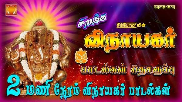 vinayaka chaturti special songs in tamil