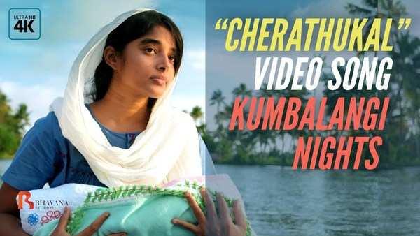 cherathukal kumbalangi nights official video song