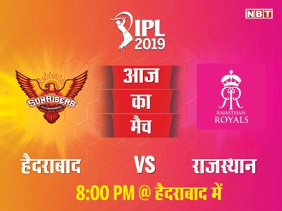 आज का मैच हैदराबाद और राजस्थान के बीच खेला जाएगा।