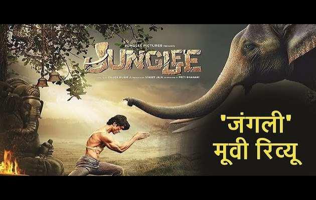 जानिए, कैसी है हॉलिवुड के मशहूर डायरेक्टर चक रसेल की पहली हिंदी फिल्म 'जंगली'...