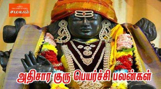 Guru Peyarchi Palangal: அதிசார குரு