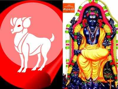 Mesha Rasi Guru Peyarchi: Mesha Rasi: மேஷ ராசி