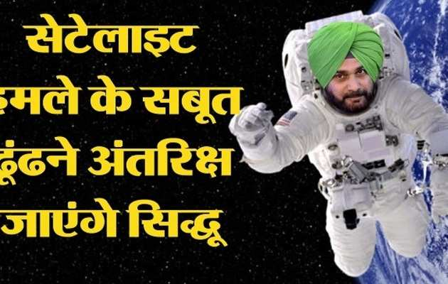 फेक इट इंडिया: सेटेलाइट हमले के सबूत ढूंढने अंतरिक्ष जाएंगे सिद्धू!
