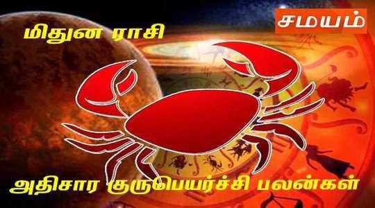 Kadaga Rasi Guru Peyarchi: Kadaga Rasi: கடக ராசி