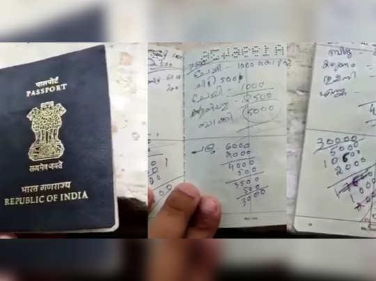 passport-den