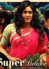 vijay sethupathi samantha starrer super deluxe review rating in malayalam