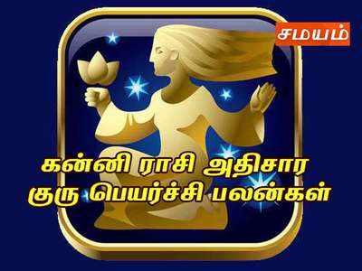 Kanni Rasi Guru Peyarchi: Kanni Rasi: கன்னி ராசி