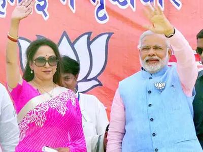 पीएम मोदी और हेमा मालिनी (फाइल फोटो)