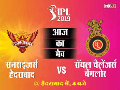 आज का पहला मैच हैदराबाद और बैंगलोर के बीच होगा।