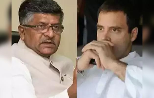 रविशंकर प्रसाद और राहुल गांधी (फाइल फोटो)
