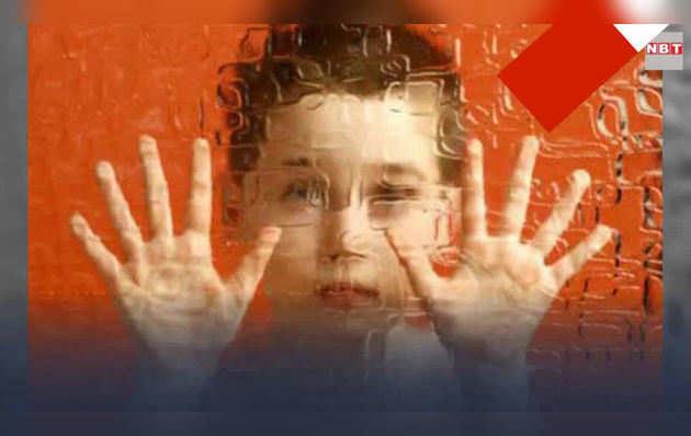 कहीं आपका बच्चा ऑटिज्म से पीड़ित तो नहीं? जानें लक्षण