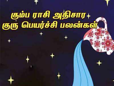 Kumbha Rasi Guru Peyarchi: Kumbha Rasi : கும்ப ராசி