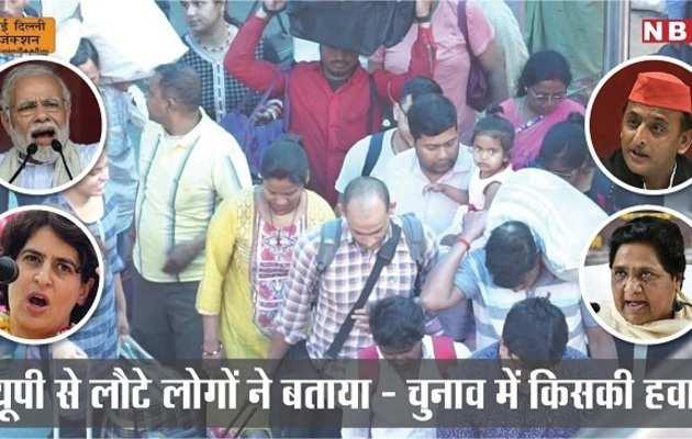 नई दिल्ली जंक्शन: यूपी में किसकी हवा, दिल्ली आए लोगों ने बताया