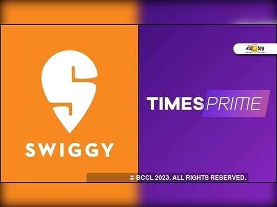 Swiggy ও Times Prime