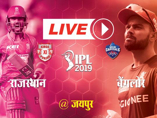 IPL-2 April live blog NBT