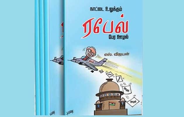 चुनाव आयोग ने राफेल डील से जुड़ी किताब की रिलीज़ पर लगाई रोक