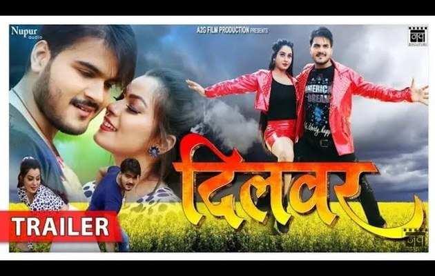 भोजपुरी रोमांटिक फिल्म: 'दिलवर' ऑफिशल ट्रेलर