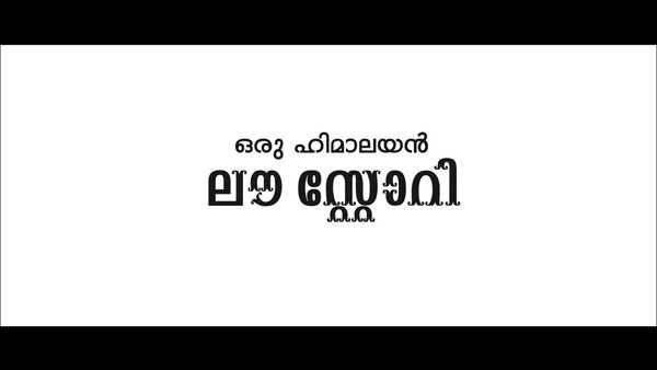 oru himalayan love story malayalam movie promo