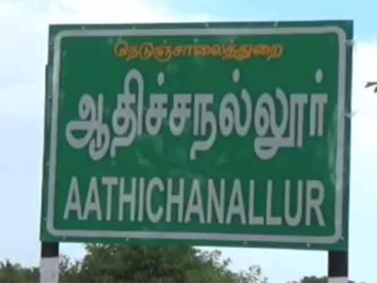 adichanallur excavation: ஆதிச்சநல்லூர்