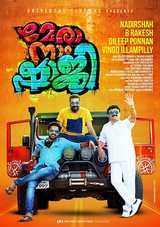 biju menon starrer mera naam shaji malayalam movie review rating