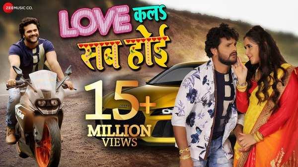 watch khesari lal yadav superhit bhojpuri song love kala sab hoi