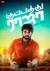 gv prakash starrer kuppathu raja tamil movie review rating