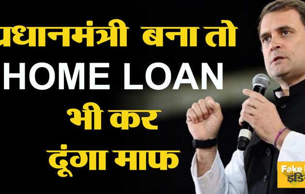 राहुल गांधी का वादा, पीएम बना तो होम लोन भी माफ!