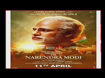 11 अप्रैल को रिलीज होगी 'पीएम नरेंद्र मोदी', सुप्रीम कोर्ट ने खारिज की याचिका