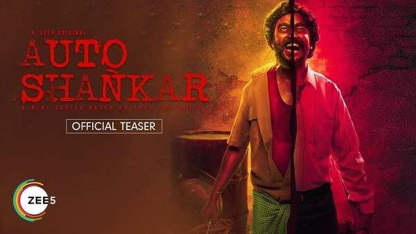auto shankar official teaser