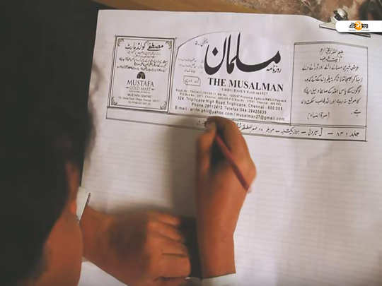 the musalman a calligraphy news newspaper published in chennai