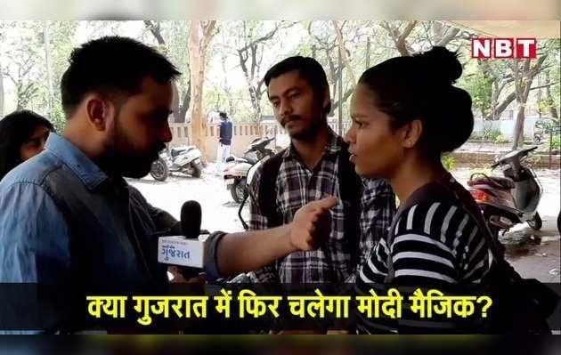 लोकसभा चुनाव 2019: गुजरात में फिर चलेगा मोदी मैजिक?