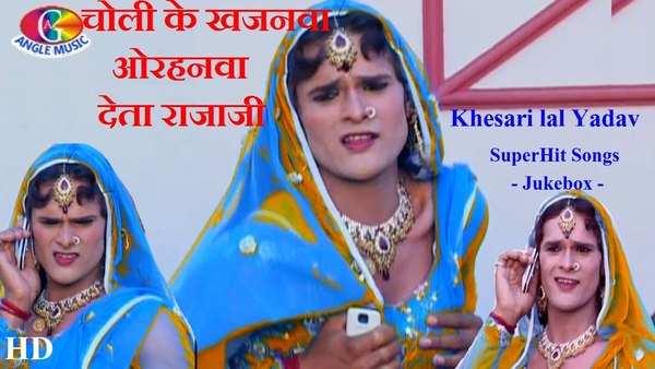 watch khesari lal yadav bhojpuri superhit songs choli ke khaznwa ornhwa deta raja ji