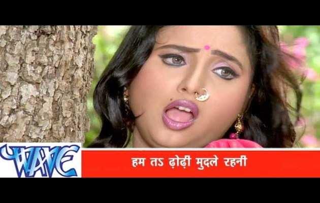 सुनें,रानी चटर्जी का Hit Bhojpuri Song: 'हम ता ढोढ़ी मुदले रही'