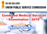 union public service commission has released notification for combined medical service exam 2019