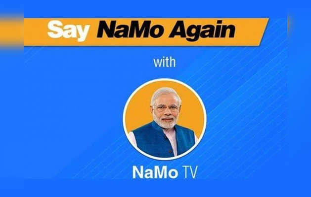 नमो टीवी पर बिना अनुमति कोई कॉन्टेन्ट ब्रॉडकास्ट न किया जाए: चुनाव आयोग