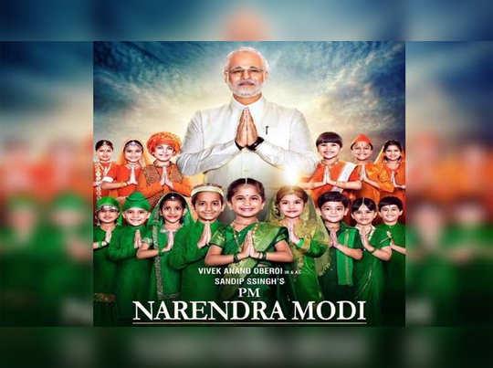 पीएम नरेंद्र मोदी: प्रदर्शनावरील स्थगितीविरुद्ध निर्माते सुप्रीम कोर्टात